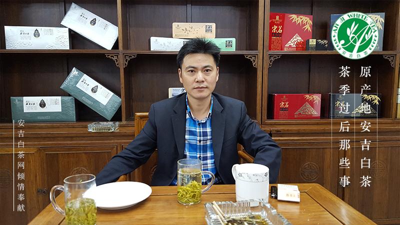 宋茗安吉白茶 安吉白茶品牌 安吉白茶园 许万富