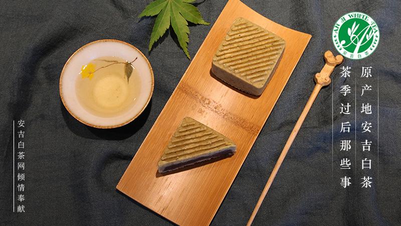 茶香月饼 安吉白茶月饼 白茶月饼 龙王山安吉白茶