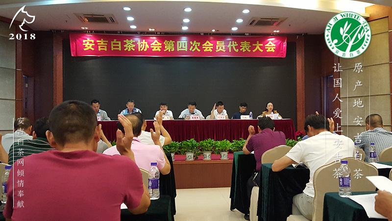 第四届会员代表大会