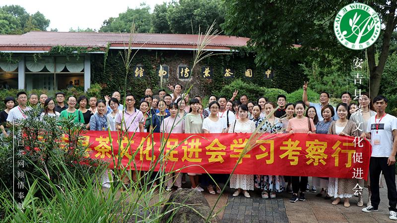 安吉县茶文化促进会