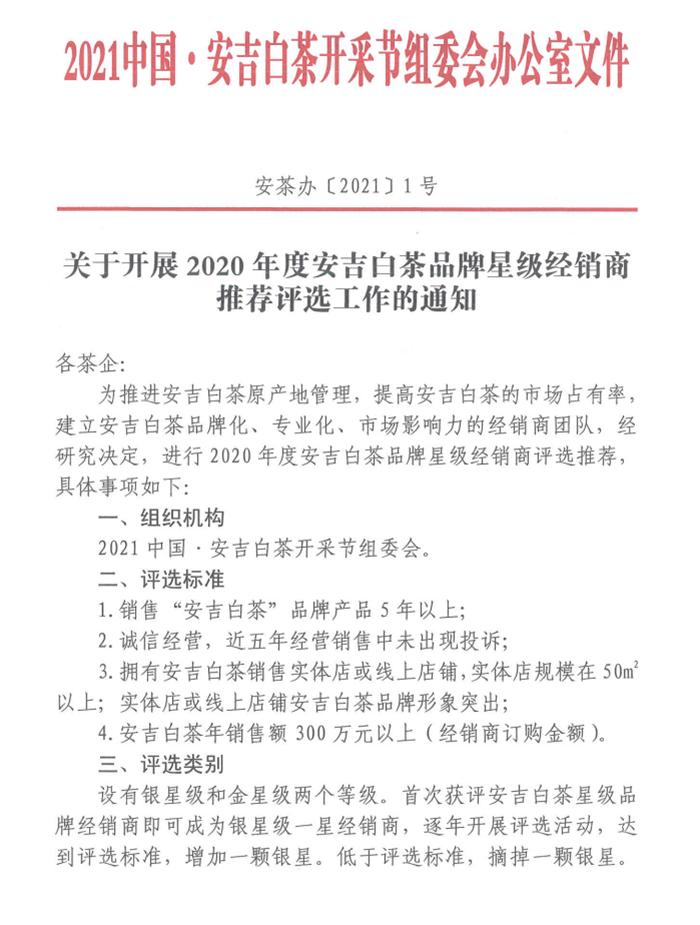 安茶办〔2021〕1号 关于开展2020年度安吉白茶品牌星级经销商推荐评选工作的通知